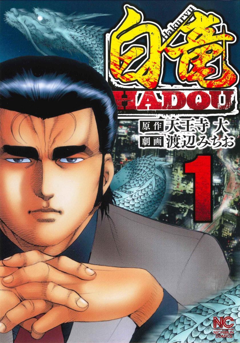 白竜HADOU ( 1) (ニチブンコミックス) [ 天王寺 大 ]