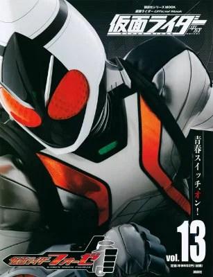 仮面ライダー平成 vol.13 仮面ライダーフォーゼ [ 講談社 ] - 楽天ブックス