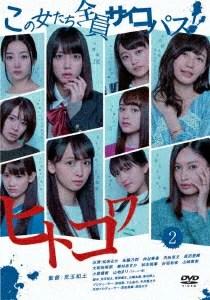 ヒトコワ -この女たち全員サイコパスー 2 [ 松田るか ]
