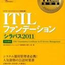 ITILファンデーションシラバス2011 ITIL資格認定試験学習書 (IT service management教科書) [ 笹森俊裕 ]