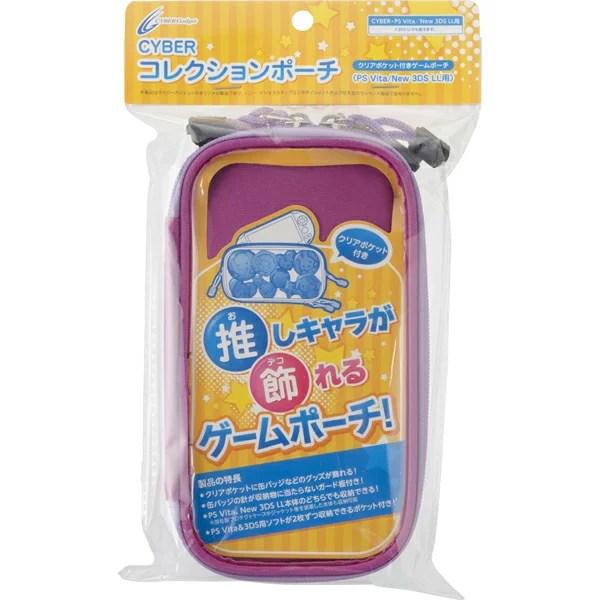 CYBER ・ コレクションポーチ ( PS Vita / New 3DS LL 用) パープル