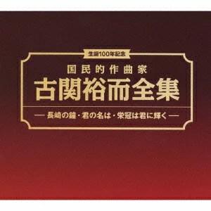 生誕100年記念 国民的作曲家 古関裕而全集 -長崎の鐘・君の名は・栄光は君に輝くー [ (オムニバ