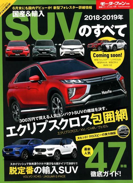 国産&輸入SUVのすべて(2018-2019年) エクリプスクロス包囲網 (モーターファン別冊 統括シリーズ vol.106)