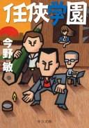 任侠学園 (中公文庫) [ 今野敏 ]