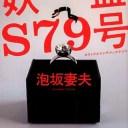 妖盗S79号 (河出文庫) [ 泡坂 妻夫 ]