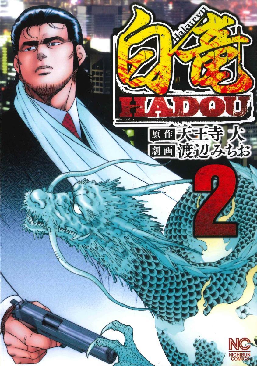 白竜HADOU ( 2) (ニチブンコミックス) [ 天王寺 大 ]