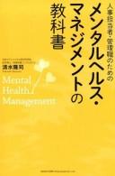 人事担当者・管理職のためのメンタルヘルス・マネジメントの教科書 [ 清水隆司 ]