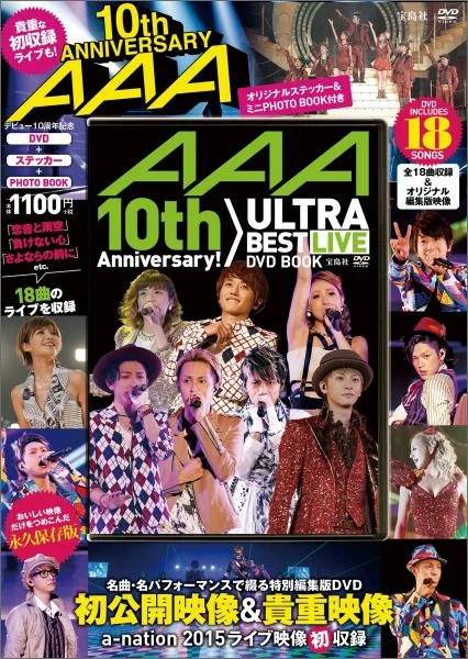 DVD>AAA 10th Anniversary!ULTRA BEST LIVE (<DVD>) [ AAA ]