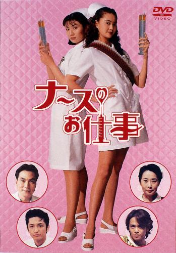 ナースのお仕事1 DVD-BOX - 楽天ブックス