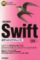 Swiftポケットリファレンス改訂新版 (ポケットリファレンス) [ 片渕彼富 ]