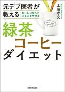 おいしく飲んでみるみるやせる 緑茶コーヒーダイエット [ 工藤孝文 ]