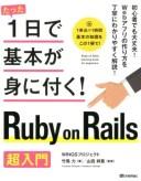 Ruby on Rails超入門 (たった1日で基本が身に付く!) [ 竹馬力 ]