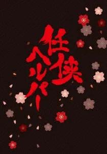 任侠ヘルパー スペシャル・エディション [ 草ナギ剛 ]