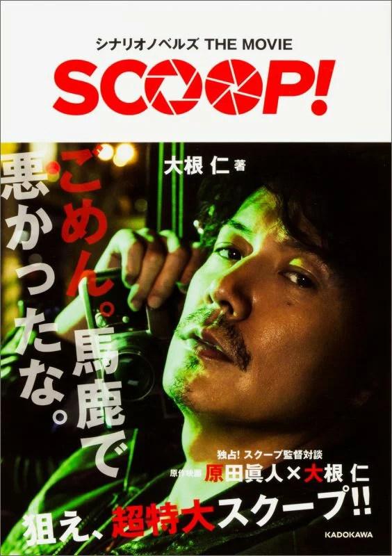 シナリオノベルズ THE MOVIE SCOOP! [ 大根 仁 ] - 楽天ブックス