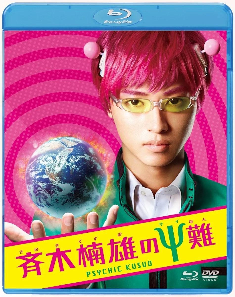 斉木楠雄のΨ難 ブルーレイ&DVDセット【Blu-ray】 [ 山崎賢人 ]