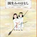 国生みのはなし〜イザナキとイザナミ〜 日本の神話 古事記えほん【一】 [ 三浦 佑之 ]