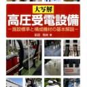 大写解 高圧受電設備 施設標準と構成機材の基本解説 [ 田沼 和夫 ]