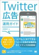 Twitter広告運用ガイド [ 高橋暁子 ]