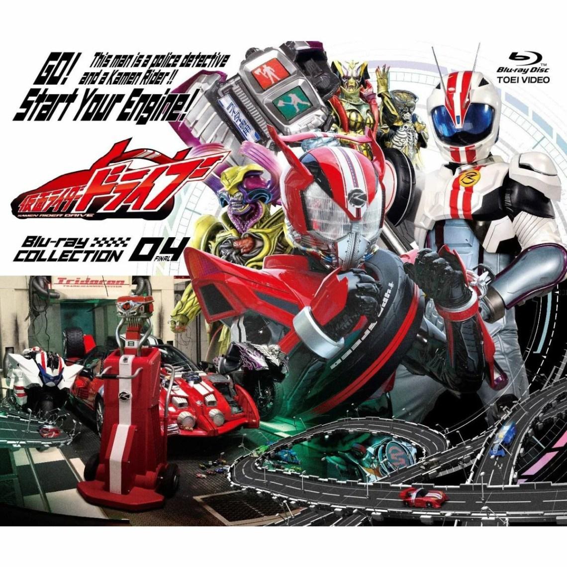 仮面ライダードライブ Blu-ray COLLECTION 04 FINAL【Blu-ray】 [