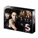 S-最後の警官ー ディレクターズカット版 DVD-BOX [ 向井理 ]
