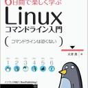 【POD】6日間で楽しく学ぶLinuxコマンドライン入門 コマンドの基本操作を身につけよう