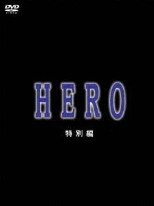 HERO 特別編 [ 木村拓哉 ] - 楽天ブックス