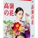 高嶺の花 Blu-ray BOX【Blu-ray】 [ 石原さとみ ]