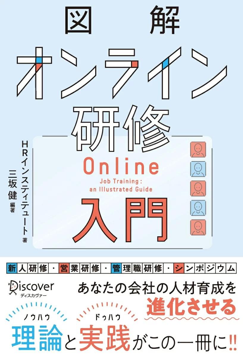 図解オンライン研修入門