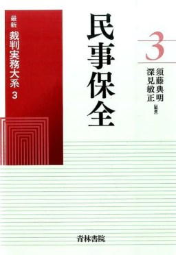 民事保全 (最新裁判実務大系)