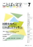ことばと文字(7(2017年春号)) 国際化時代の日本語と文字を考える 特集:外国語としての日本語をどう学んだかー学習者から見た日本 ..