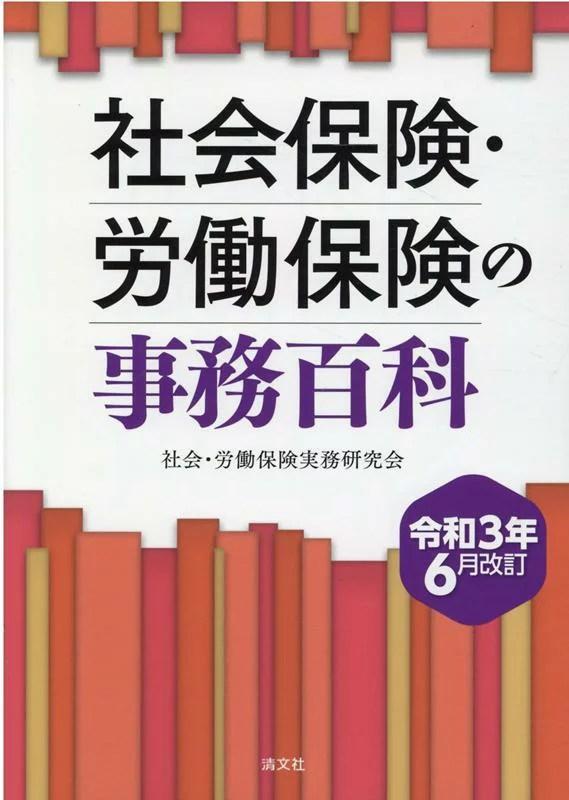 令和3年6月改訂 社会保険・労働保険の事務百科