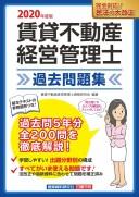 賃貸不動産経営管理士 過去問題集 令和2年度版 [ 賃貸不動