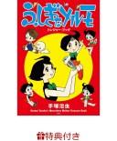 【特典】ふしぎなメルモ トレジャー・ブック(限定ポストカード)
