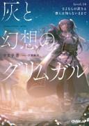 灰と幻想のグリムガル level.16 (オーバーラップ文庫) [ 十文字青 ]