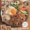 syunkonカフェごはん(5) (e-mook) [ 山本ゆり ]