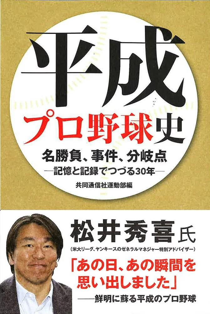 平成プロ野球史 名勝負、事件、分岐点ー記憶と記録でつづる30