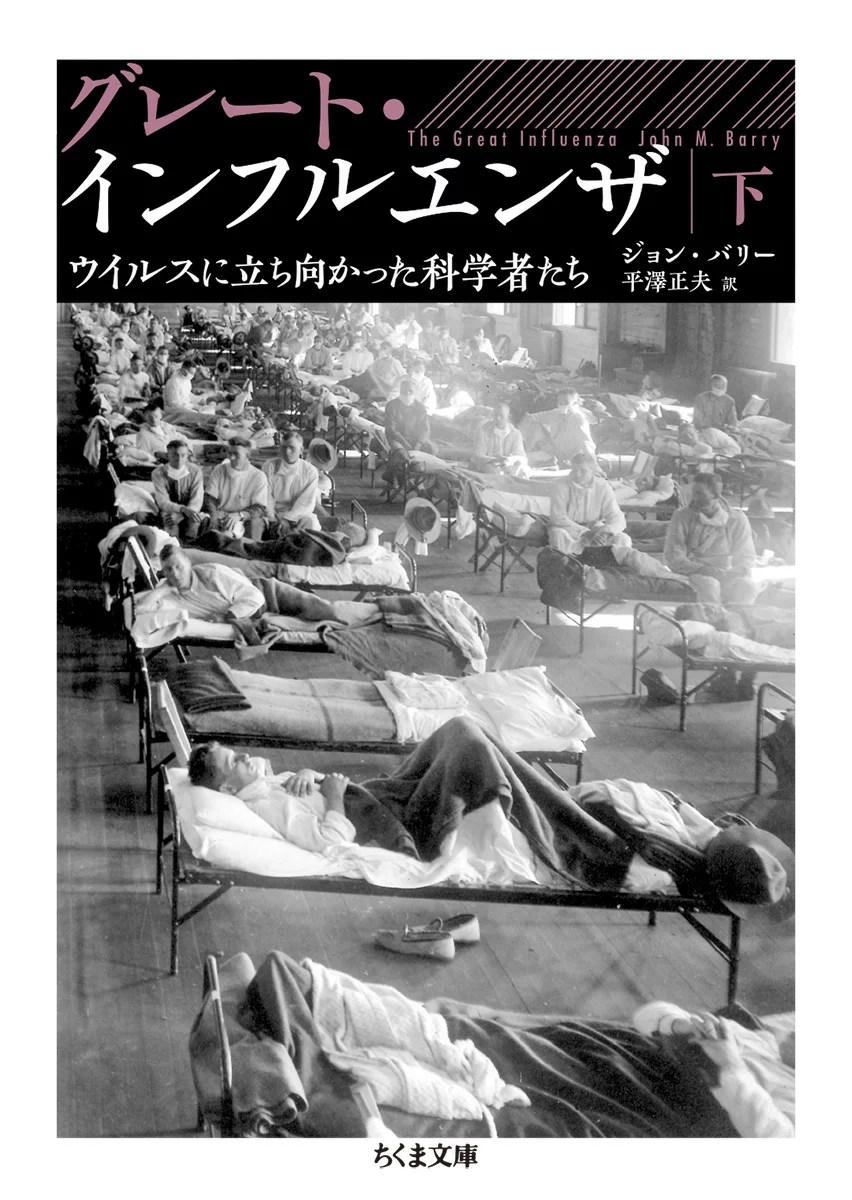 グレート・インフルエンザ(下) ウイルスに立ち向かった科学者たち (ちくま文庫 はー52-1) [