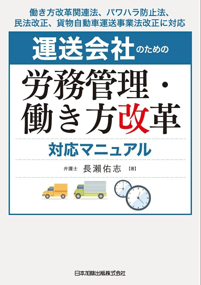 働き方改革関連法、パワハラ防止法、民法改正、貨物自動車運送事
