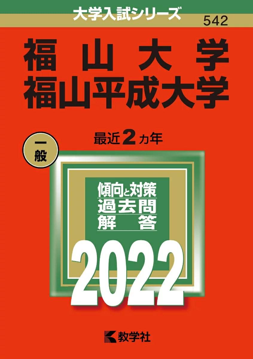 福山大学/福山平成大学 (2022年版大学入試シリーズ) [ 教学社編集部 ]