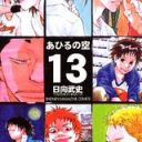 あひるの空(13) (講談社コミックス) [ 日向 武史 ]