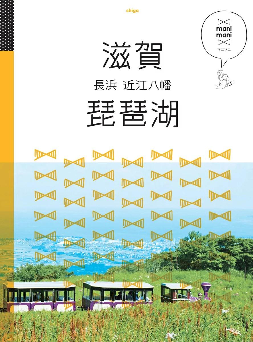 滋賀 琵琶湖 (マニマニ)