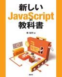 新しいJavaScriptの教科書 [ 境 祐司 ]