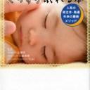 赤ちゃんとママがぐっすり眠れる本 人気の夜泣き・発達外来の最新メソッド [ 小山博史 ]
