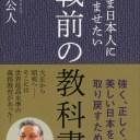 いま日本人に読ませたい「戦前の教科書」 [ 日下公人 ]