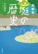 京都発・庭の歴史 [ 今江 秀史 ]