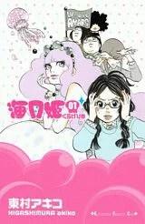 海月姫(01)
