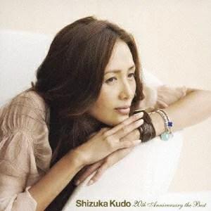 Shizuka Kudo 20th Anniversary the Best [ 工藤静香 ] - 楽天ブックス