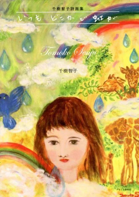 いつもどこかで虹が 千樹智子詩画集 [ 千樹智子 ]