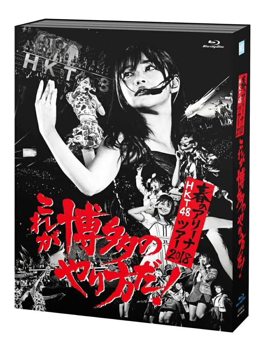 HKT48春のアリーナツアー2018 〜これが博多のやり方だ!〜【Blu-ray】 [ HKT48 ]