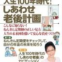 【謝恩価格本】人生100年時代! しあわせ老後計画